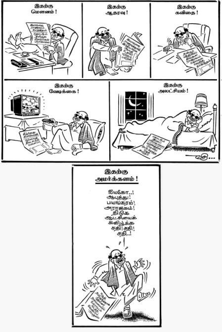 adadey-kalainjar-karunanidhi-murasoli-letters-govt-dmk